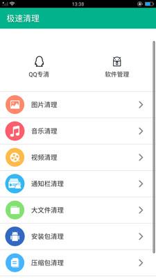 安卓清理大师app