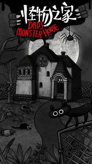 怪物之家游戏预约