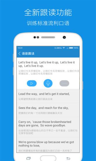 每日英语听力app