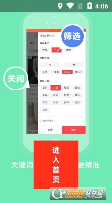 粉丝福利购app最新版