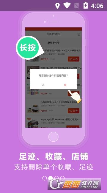 粉丝福利购app安卓版下载