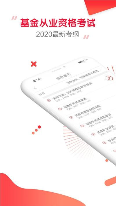 基金从业题app