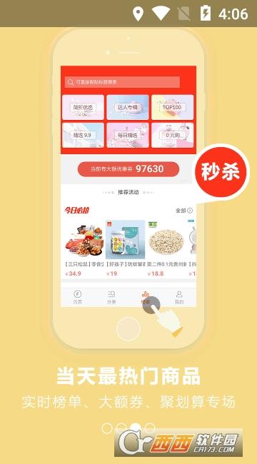 粉丝福利购app最新版下载