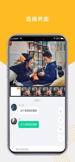 瑞虎教育在线app