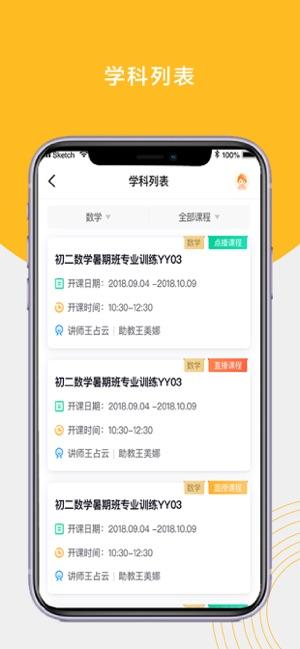 瑞虎教育在线app下载