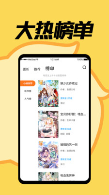 赏金漫画大全最新版app下载