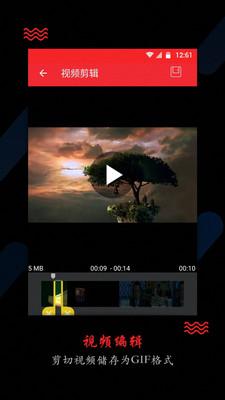 激萌萌P图相机app