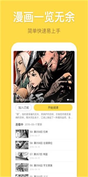 露露漫画免费版app下载
