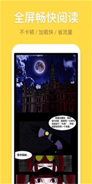 露露漫画免费版app