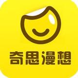 奇思漫想app