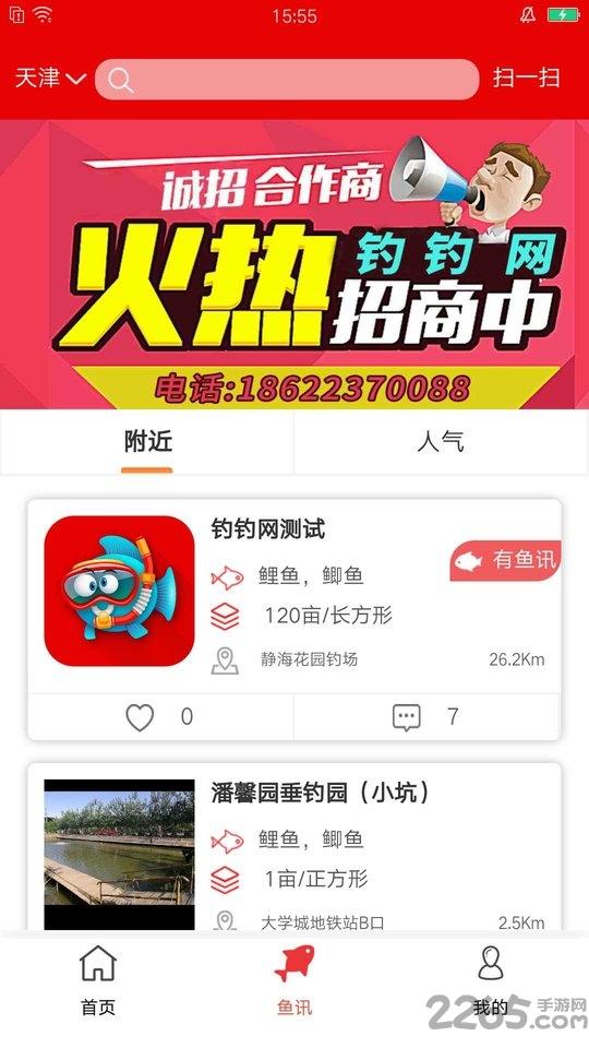 钓钓网app v2.2.65 安卓最新版 1