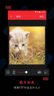激萌萌P图相机最新版安卓版下载