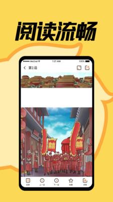 赏金漫画大全app