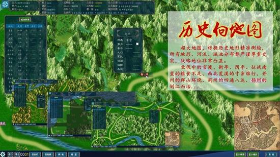 中华三国志游戏下载