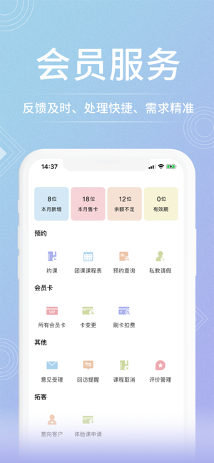 咪哩约课app