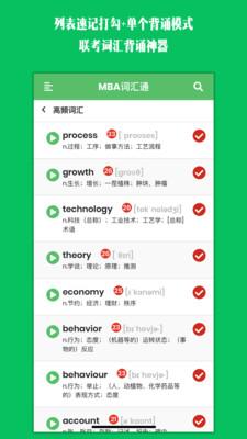 MBA词汇通app下载