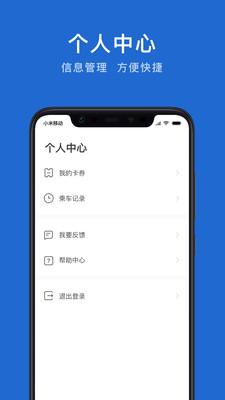 松原公交app