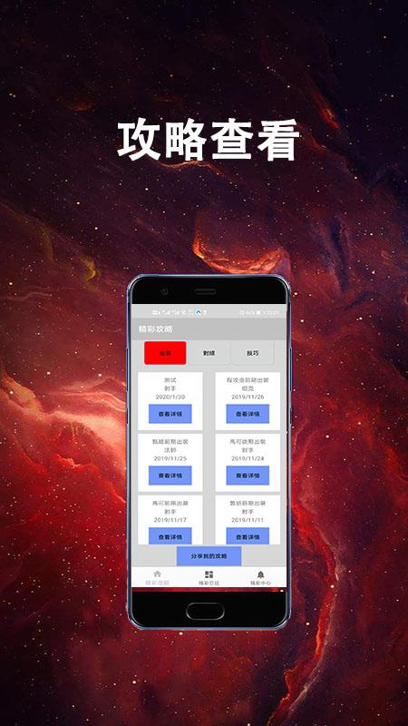 精彩电竞吧app