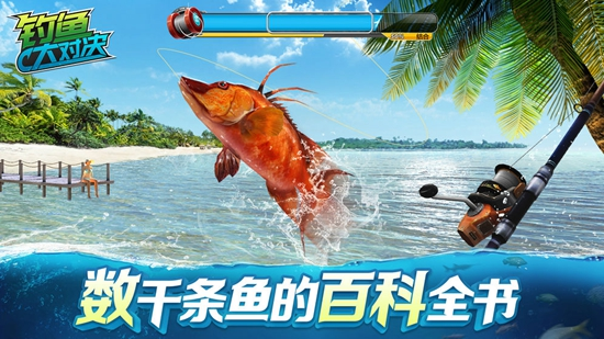 钓鱼大对决游戏