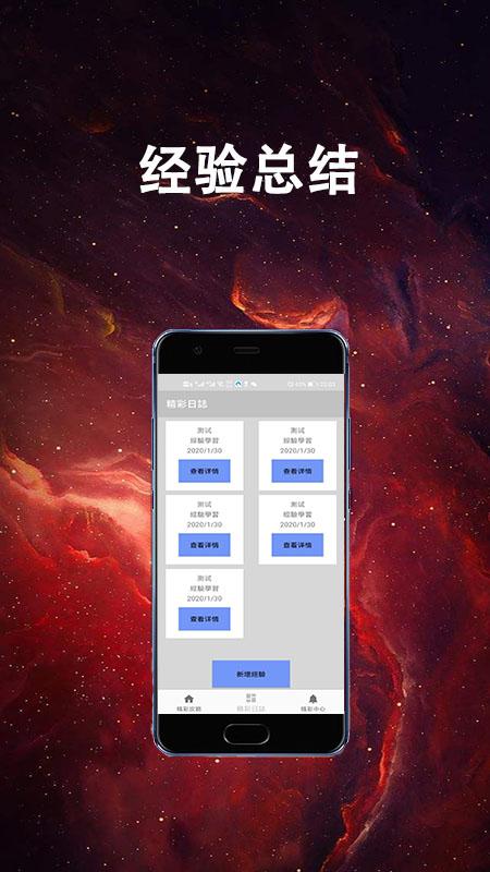 精彩电竞吧app下载