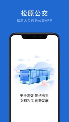 松原公交下载