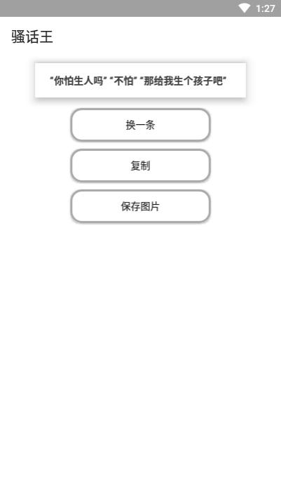 骚话王app
