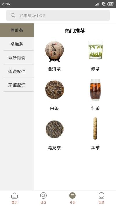 亿馆茶安卓下载