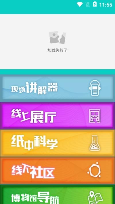 纸文化博物馆官方下载