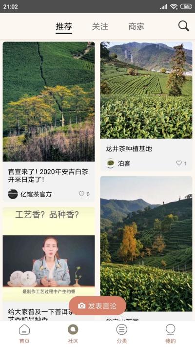 亿馆茶app