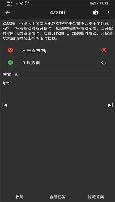 电力专业知识练习app