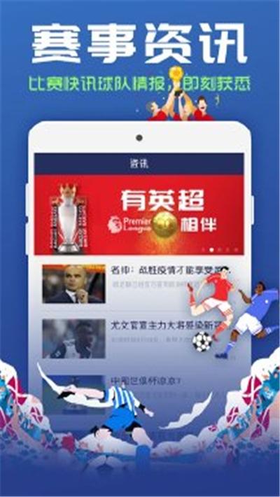 有球有料app