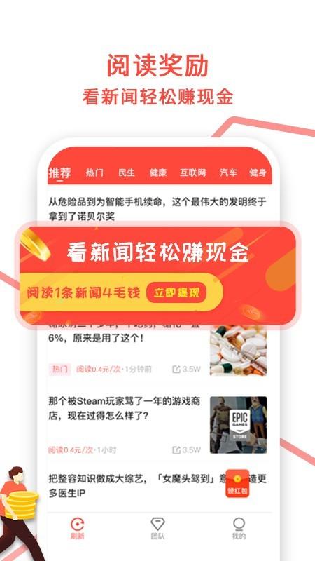 天天转最新版app