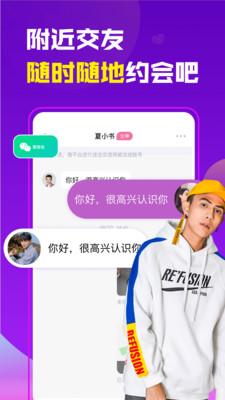 真颜app下载