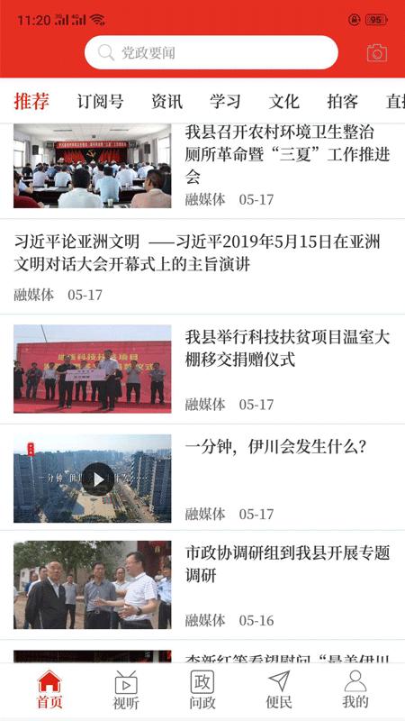 云上孟津最新版安卓版下载