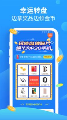 多多步安卓版app