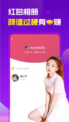 真颜app