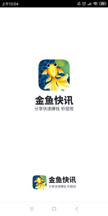 金鱼快讯安卓版下载