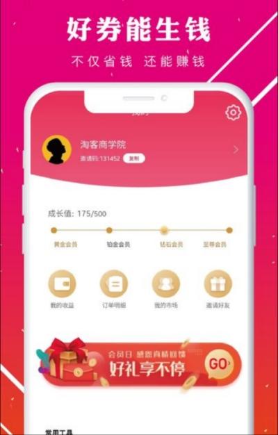 淘客优选app下载