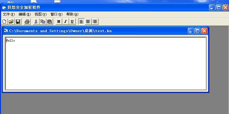 狂怒安全加密软件 V1.0绿色版