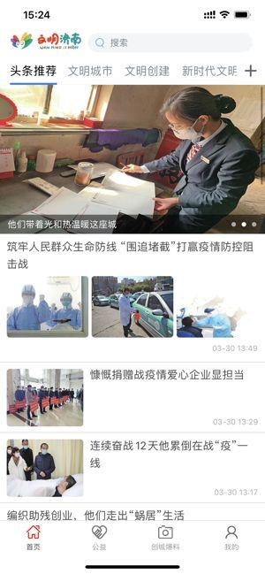 文明济南app
