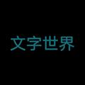 文字世界安卓版