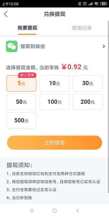 金鱼快讯app