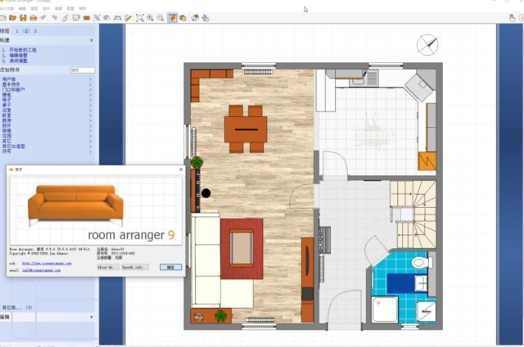 装修辅助设计Room Arranger 9.5.6.619