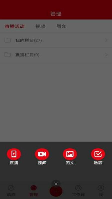 龙江记者app下载