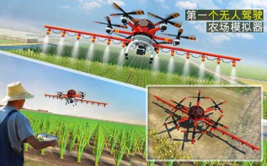 无人机农厂模拟器2020安卓版