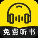 免费听书神器最新版app