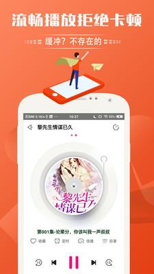 免费听书神器app