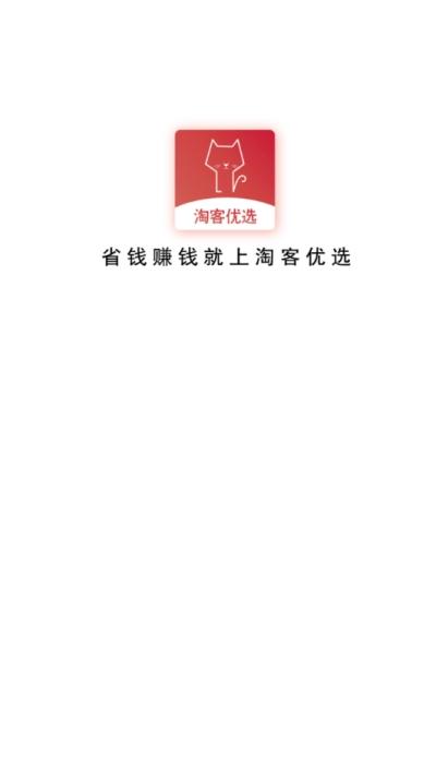 淘客优选最新版安卓版下载