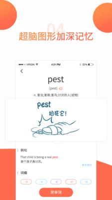 奇喵背词最新版安卓版下载