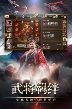 三国消雄最新版下载
